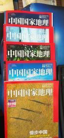 中国国家地理2016 (6.7.8.9.10)【共5本】      中国国家地理杂志社        9771009633001