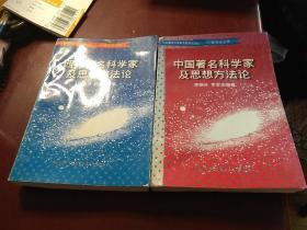 《中国著名科学家及思想方法论》《西方著名科学家及思想方法论》