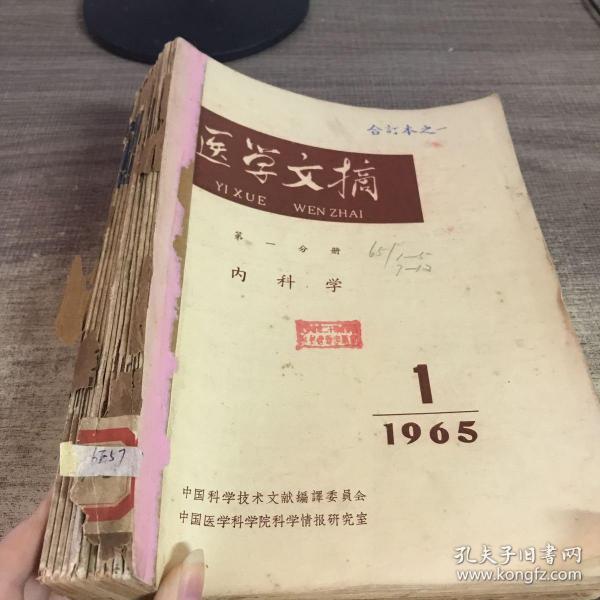 �诲������ 1965-1-12��灏�6  绗�涓�������绉�瀛�