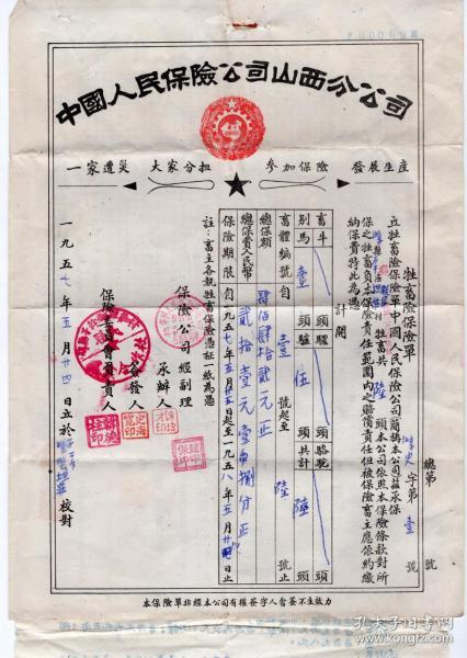 淇��╁����绫�-----1957骞村北瑗跨��宕��夸腑�戒汉姘�淇��╁����