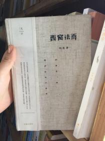 瑗跨��娉��� ���� 娉�寰��虹��绀�