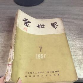 �典���1957-7-12��