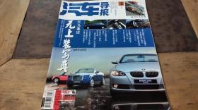 汽车导报2007.7