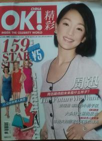 OK! 精彩 2012.5.1 创刊号 周迅 时尚杂志