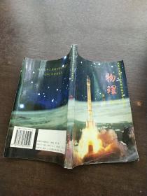 物理.第一册