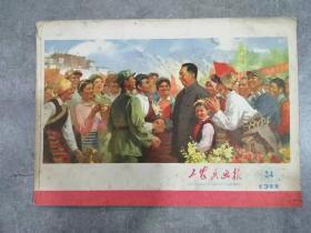 宸ュ���电�绘��1977骞� 绗�24��