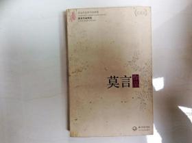A159178 现现代名家作品精选--莫言作品精选·莫言作品(收藏版)