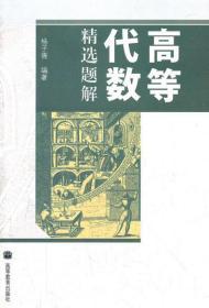 高等代数精选题解 杨子胥著 高等教育出版社 9787040238877