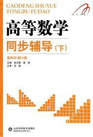 高等数学同步辅导 张天德,窦慧  山东科学技术出版社 9787533155919