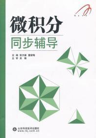 微积分同步辅导 张天德,董新梅  山东科学技术出版社 9787533163112