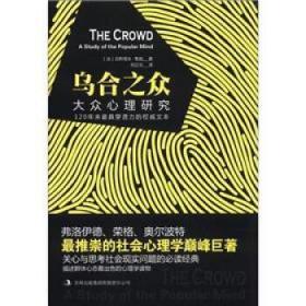 乌合之众:大众心理研究  古斯塔夫勒庞,何正云 吉林出版集团有限责任公司 9787546393605