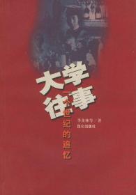 大学往事:一个世纪的追忆 季羡林 昆仑出版社 9787800406133