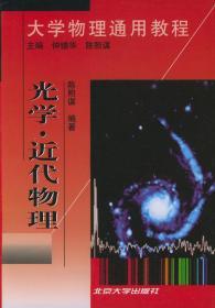 大学物理通用教程.光学近代物理 钟锡华,陈熙谋   北京大学出版社 9787301045985