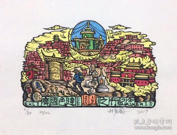 林廣國木刻套色藏書票色達記憶