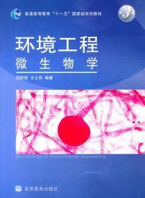 环境工程微生物学  第三版 周群英,王士芬著 高等教育出版社 9787040222654