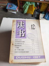 读书(1987年/第1-12期)