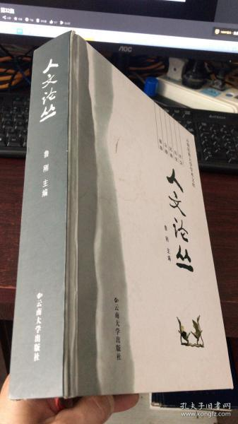 人文论丛(云南民族大学学术文库)精装