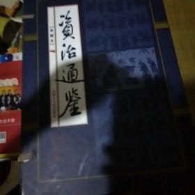 资治通鉴  线装精装 典藏本 全四册