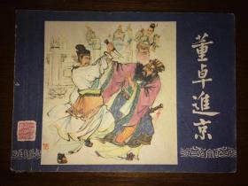 连环画)三国演义 43册(上海人民美术出版社 1984版