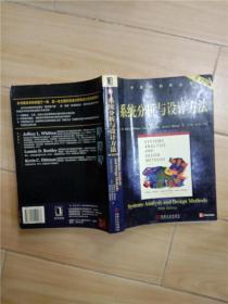 系统分析与设计方法原书第5版   计算机科学丛书【正书口有污点】