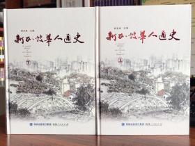 新加坡华人通史(全两册)