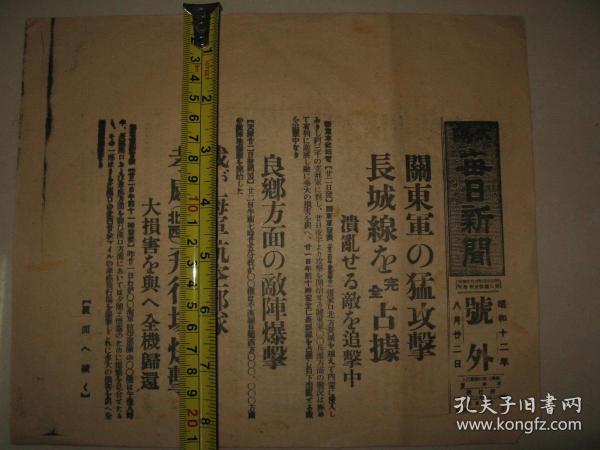 侵華報紙號外 大坂每日新聞 1937年8月22日號外 關東軍已完全占據長城戰線    孝感機場轟炸 青島日資紡織廠閉鎖 宋哲元抵達南京