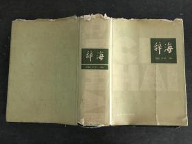 辞海:1979年版:缩印本