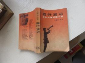 西行漫记 原名:红星照耀中国