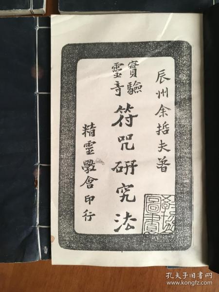 辰州真本靈驗符咒全書 符咒研究法 線裝影印本共4冊合售