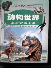 动物世界彩绘百科全书 3