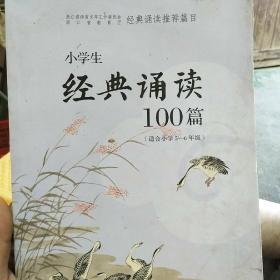 小学生经典诵读100篇(适合小学五-六年级)