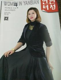 延邊婦女2019年4月(朝鮮文)