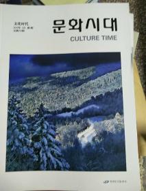文化時代2019年1期(朝鮮文)