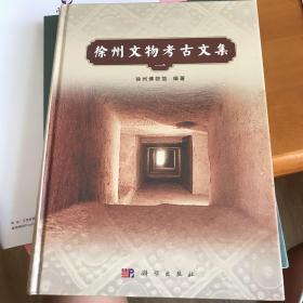 徐州文物考古文集(一)
