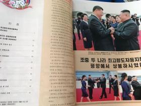 朝鲜画报 2019年 中国主席访问朝鲜专刊 朝文版