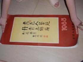 挂历:秀色人艺苑丹青上锦屏(1985年76*34花鸟画) 13张全 L3