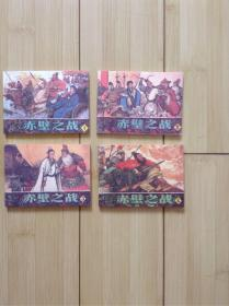 赤壁之战  1--4册全  连环画