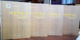 红河州彝族志丛书(全4册):禄春彝族志、石屏彝族志、建水彝族志、开远彝族志