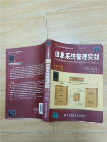 信息系统管理实践 第7版