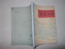 北京��f(85年情况下一版一印)