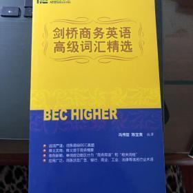 新东方·大愚英语学习丛书:剑桥商务英语高级词汇精选