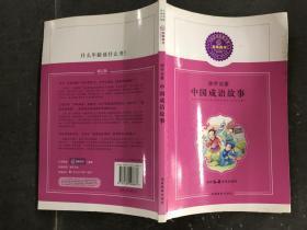 幼学启蒙(中国成语故事)