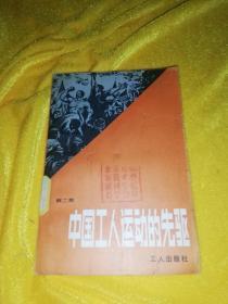 中国工人运动的先驱