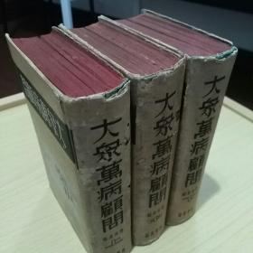 大众万病顾问(全三册民国世界书局硬面精装)近现代中国最全面最具权威的中医学著作