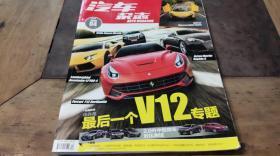 汽车杂志2015.4