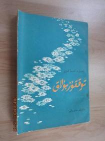 托库孜布拉克(诗集) 维吾尔文