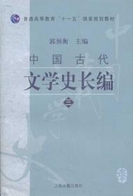普通高等教育十一五国家规划教材:中国古代文学史长编3