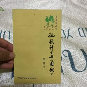 记钱钟书与围城 杨绛签名本