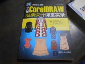 中文版CorelDRAW 服装设计课堂实录/课堂实录