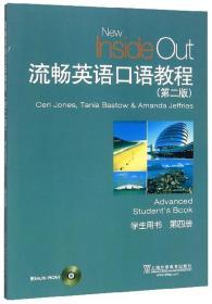 流畅英语口语教程(附光盘学生用书第4册第2版)